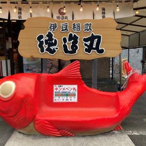 網元料理徳造丸 魚庵(静岡県東伊豆町稲取)