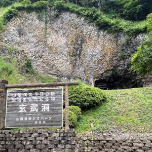 玄武洞公園(兵庫県豊岡市)