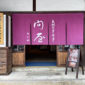 「矢掛ビジターセンター問屋(といや)」(岡山県矢掛町)