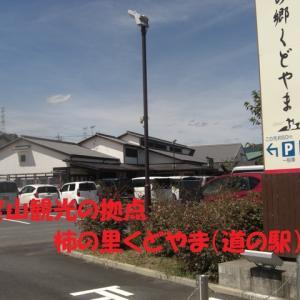 九度山は真田ゆかりの地&高野山への参道入口 2019.9.7