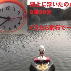 布目湖ワカサギ釣り 晴天微風なのに寒い ぶるぶる 2020.2.7