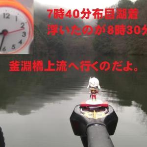 こつこつ釣って300匹 布目湖ワカサギ釣り 2020.2.15