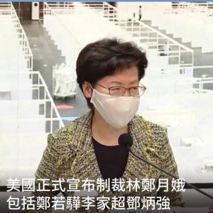 香港林行政長官と警察トップら11人に制裁