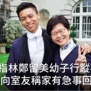 香港行政長官の息子が行方不明