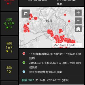 香港政府からのお知らせ