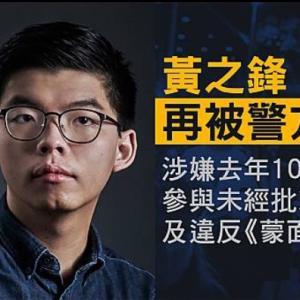 香港ニュース最前線