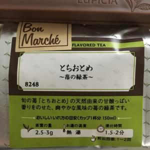 おいしいいちごの緑茶2種