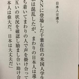 『I love you』は、『月が綺麗ですね』?日本でよかった、と思えるように。