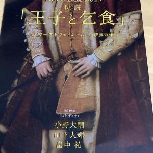 「王子と乞食」観ました、聴きました!アニマックスで新劇場版「頭文字D」の放送がありますよん。