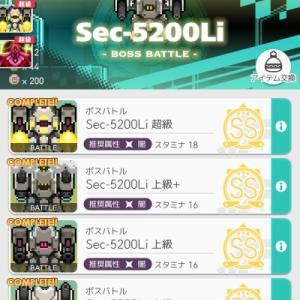 ワーフリ Sec-5200Li超級追加・・・