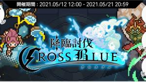 ワーフリ グラブルコラボイベント 降臨討伐Cross Blue 開催