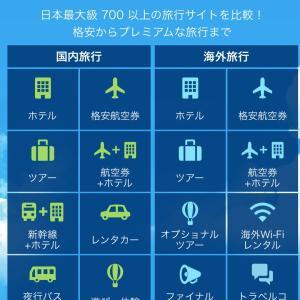 帰ってきたばかりですが今度はアシアナ航空2000円…。