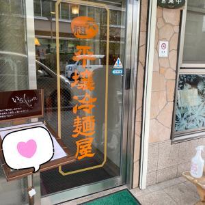 日本の現存するお店で最古だと言われている元祖平壌冷麺屋へ