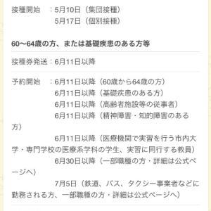 新型コロナワクチン〜