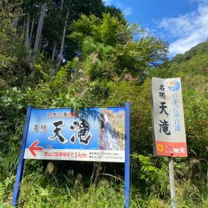 日本の滝百選のひとつらしい