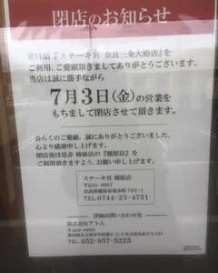 ステーキ宮 奈良三条大路店 閉店
