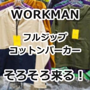 ワークマンのフルジップコットンパーカーを先行レビュー! 9月末販売予定