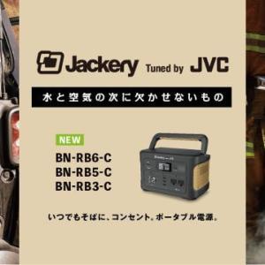 Jackery×JVCケンウッドのポータブル電源 BN-RBシリーズが渋カラーで登場