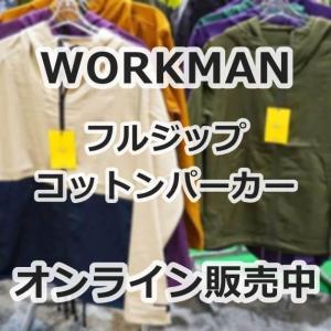 ワークマンの「フルジップコットンパーカー」オンライン販売開始! ~ 今が入手のチャンス