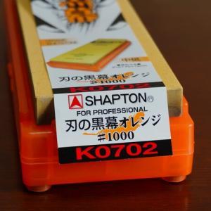 砥石のオススメはシャプトン!100均のステンレスナイフが切れっキレ♪【動画あり】