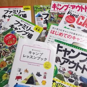 初心者向けのキャンプ本を紹介 ~ 50冊読んで超オススメは2冊!