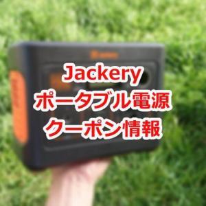 Jackeryのポータブル電源を買うならクーポンを使わないと損!