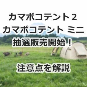 【注意点を解説】カマボコテント2&ミニ ついに抽選販売開始!