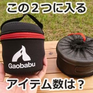 ガオバブ(Gaobabu)製品を一挙紹介 | 驚きのスタッキング能力が最大の魅力