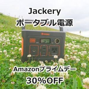 [PR] Jackeryのポータブル電源がAmazonプライムデーで30%OFF