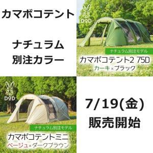 【緊急速報】 7/19(金)カマボコテント2&ミニのナチュラム別注カラーが販売開始!