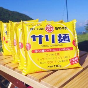 「サリ麺 アウトドア写真コンテスト」開催中!キャンプと相性バッチリのインスタント麺