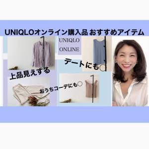 【YouTube】UNIQLOオンラインで購入したおすすめアイテム!デートにもおうちコーデにも◯