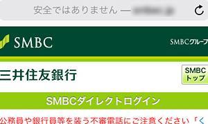 【詐欺メールに注意】【重要】「三井住友銀行の口座」カード・通帳一時利用停止、再開のお手続き