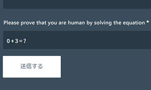 Enfoldの「Please prove that you are human by solving the equation」を変更する方法