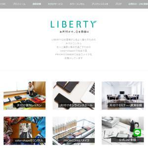 LIBERTY様HPサポート