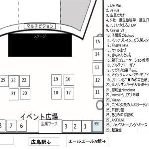 出店者ブース配置図★広島ドリームプロジェクト