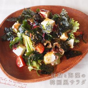 髪に良いレシピ♪混ぜるだけで簡単、豆腐と海草の韓国風サラダ