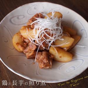 髪に良いレシピ♪長芋と鶏肉の照り煮