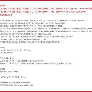【謹告】参加公演の延期・中止情報(8/3現在)