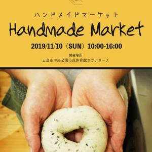 【イベント】五島でハンドメイドマーケットvol.6開催