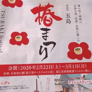 【お知らせ】今年の五島椿まつりのイベントが中止となりました
