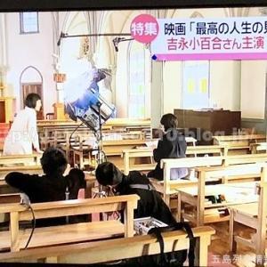 【五島映画情報】吉永小百合と天海祐希が五島列島で撮影に来ていた!