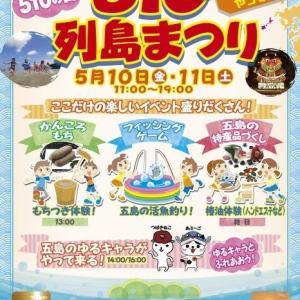 【イベント】510列島まつり 福岡で開催