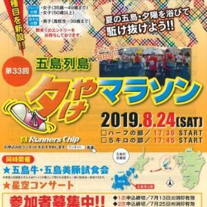 【イベント】2019「五島列島夕やけマラソン」開催!!