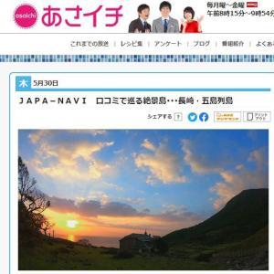 【テレビ情報】NHK「あさイチ」で五島列島が紹介されます