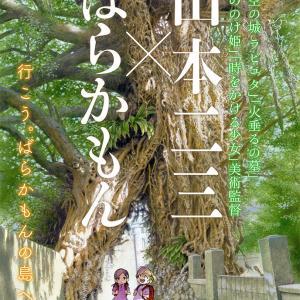 【五島ローカル情報】山本二三美術館で「ミニばらかもん展」開催!