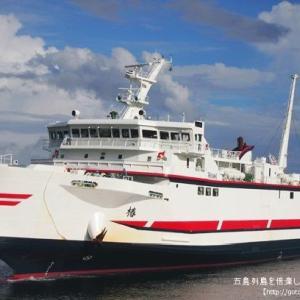 【五島アクセス】お盆期間の長崎五島航路フェリーは予約制