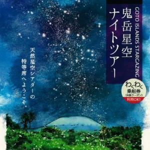 【スポット】2019 五島で鬼岳星空ナイトツアー開催