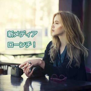 次世代美容メディア【PRATER】が本日ローンチ!