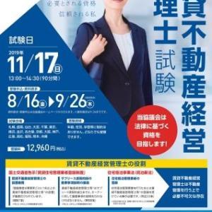 令和元年(2019年)賃貸不動産経営管理士試験・解答速報・ボーダー